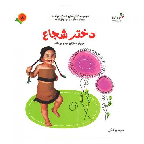 کتاب شعر کودک دختر شجاع